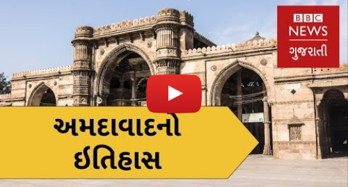 Youtube post by BBC News Gujarati: Do you know about the history of Ahmedabad? (BBC News Gujarati)