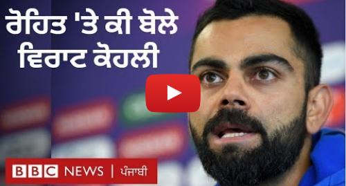 Youtube post by BBC News Punjabi: ਵਿਰਾਟ ਕੋਹਲੀ ਰੋਹਿਤ ਸ਼ਰਮਾ ਨਾਲ ਖਿੱਚੋਤਾਣ ਬਾਰੇ ਕੀ ਬੋਲੇ? | BBC NEWS PUNJABI