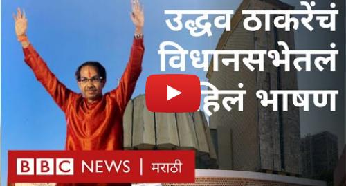 Youtube post by BBC News Marathi: उद्धव ठाकरे यांचं विधानसभेतले पहिलं भाषण | Uddhav Thackeray  Floor test speech in VidhanSabha