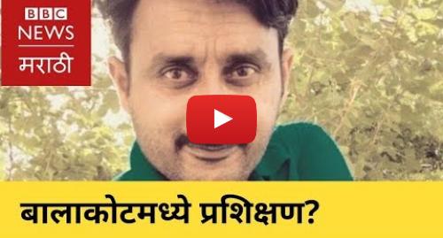 Youtube post by BBC News Marathi: पाकिस्तान   बालाकोटमधील जैशच्या कँपमध्ये घेतले प्रशिक्षण?। Pakistan   Balakot, Jaish and Rana Javed