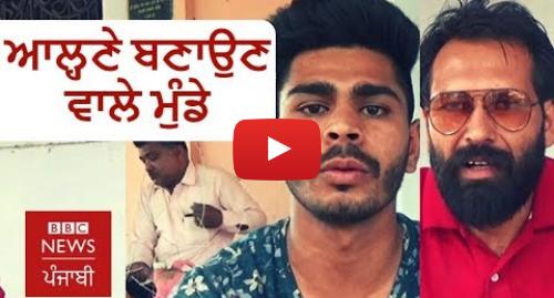 Youtube post by BBC News Punjabi: 'ਲੁਪਤ ਹੁੰਦੇ ਰੁੱਖਾਂ ਤੇ ਪੰਛੀਆਂ ਨੂੰ ਬਚਾਉਣਾ ਕਿਸੇ ਪਾਰਟੀ ਦਾ ਮੁੱਦਾ ਨਹੀਂ' | BBC NEWS PUNJABI