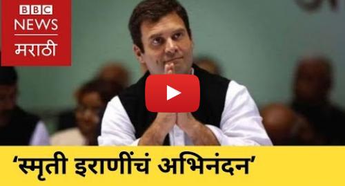 Youtube post by BBC News Marathi: Lok Sabha   Rahul Gandhi-'I congratulate Smriti Irani' | राहुल गांधींनी केलं स्मृती इराणींचं अभिनंदन