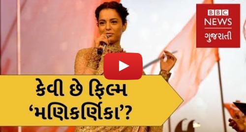 Youtube post by BBC News Gujarati: મણિકર્ણિકા ફિલ્મ રિવ્યૂ   કેવી છે કંગના રનૌતની લક્ષ્મીબાઈના જીવન પર આધારિત ફિલ્મ?