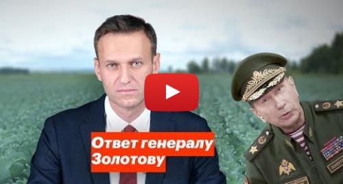Youtube пост, автор: Алексей Навальный: Ответ генералу Золотову