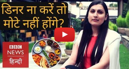 यूट्यूब पोस्ट BBC News Hindi: Skipping meals is a good way to lose weight? (BBC Hindi)