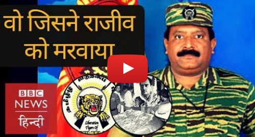 यूट्यूब पोस्ट BBC News Hindi: LTTE supremo Velupillai Prabhakaran  Man who killed Rajiv Gandhi (BBC Hindi)