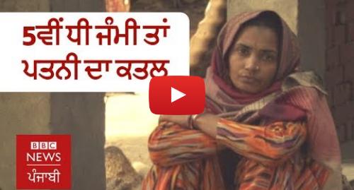 Youtube post by BBC News Punjabi: ਪਤਨੀ ਦਾ ਕੀਤਾ ਕਤਲ ਤੇ ਖ਼ੁਦ ਨੂੰ ਵੀ ਮਾਰਣ ਦੀ ਕੀਤੀ ਕੋਸ਼ਿਸ਼ | BBC NEWS PUNJABI