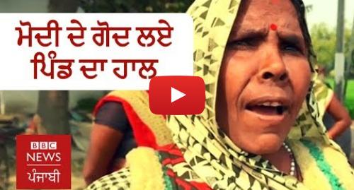 Youtube post by BBC News Punjabi: ਨਰਿੰਦਰ ਮੋਦੀ ਨੇ ਵਾਰਾਣਸੀ ਦੇ ਪਿੰਡ ਦੀ ਕਿੰਨੀ ਕੁ ਬਾਤ ਪੁੱਛੀ I BBC NEWS PUNJABI