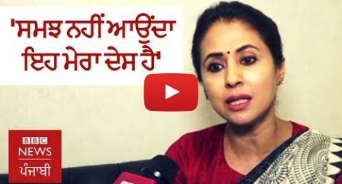 Youtube post by BBC News Punjabi: ਉਰਮਿਲਾ ਮਾਤੋਂਡਕਰ ਕਾਂਗਰਸ ਵਿੱਚ ਕਿਉਂ ਹੋਈ ਸ਼ਾਮਿਲ | BBC NEWS PUNJABI