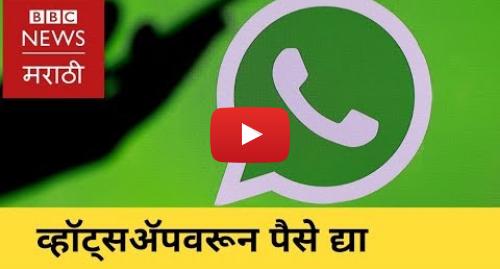 Youtube post by BBC News Marathi: Whatsapp   Now pay using WhatsApp । आता व्हॉट्सअॅपवरूनही पैसे देता येणार