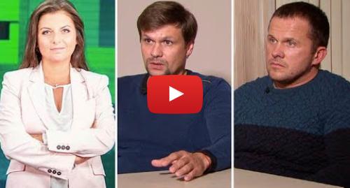 Youtube пост, автор: RT на русском: Эксклюзивное интервью Маргариты Симоньян с «подозреваемыми» по делу Скрипалей Петровым и Бошировым