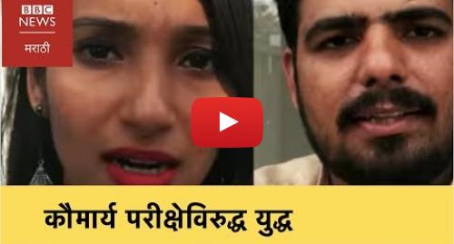 Youtube post by BBC News Marathi: Kanjarbhat community youths fight against virginity test in Maharshtra