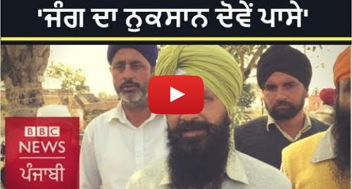 Youtube post by BBC News Punjabi: ਪਾਕਿਸਤਾਨ ਦੇ ਬਾਲਾਕੋਟ 'ਚ ਭਾਰਤ ਦਾ ਹਮਲਾ, ਭਾਰਤੀ ਪੰਜਾਬ 'ਚ ਫੌੌਜ ਦੀ ਹਲਚਲ | BBC NEWS PUNJABI