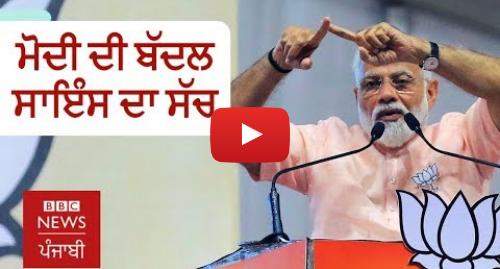 Youtube post by BBC News Punjabi: ਕੀ ਲੜਾਕੂ ਜਹਾਜ਼ ਵਾਕਈ ਬੱਦਲਾਂ 'ਚ ਲੁੱਕ ਸਕਦੇ ਹਨ? ਜਾਣੋ ਤਕਨੀਕ ਤੇ ਦਾਅਵਿਆਂ ਦਾ ਫ਼ਰਕ