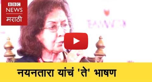 Youtube post by BBC News Marathi: Nayantara Sahgal's complete speech read out   नयनतारा सहगल यांच 'ते' संपूर्ण भाषण मराठीत