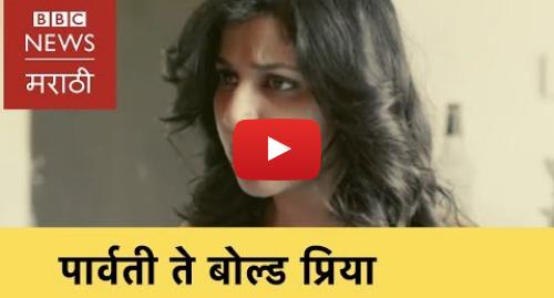 Youtube post by BBC News Marathi: Striling Pulling  Sayli Patil on her Bold scenes | स्त्रीलिंग पुल्लिंग  बोल्ड सिनवर सायली पाटीलचं मत
