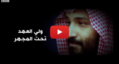"""يوتيوب رسالة بعث بها BBC News عربي: """"ولي العهد تحت المجهر"""" شهادات عن انتهاكات بالسعودية في تحقيق لبي بي سي"""
