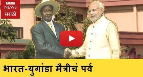 Youtube post by BBC News Marathi: Indians in Uganda are excited about Modi's visit । मोदींची युगांडा भेट (BBC News Marathi)