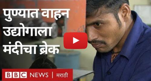 Youtube post by BBC News Marathi: आर्थिक मंदी  वाहन क्षेत्राची सध्याची स्थिती नेमकी कशी आहे?| Economic Slowdown   Pune Auto industry