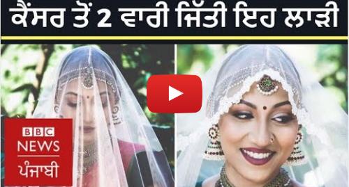 Youtube post by BBC News Punjabi: ਕੈਂਸਰ ਤੋਂ ਜਿੱਤੀ ਮਹਿਲਾ ਨੇ ਇੰਝ ਕਰਵਾਇਆ ਫੋਟੋਸ਼ੂਟ |  BBC NEWS PUNJABI