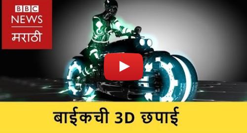 Youtube post by BBC News Marathi: 3D Printed electric motorbike । आता बाईकची छपाई 3D प्रिंटरवर शक्य (BBC News Marathi)