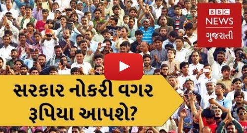 Youtube post by BBC News Gujarati: શું છે યુનિવર્સલ બેઝિક ઇન્કમ અને તેને આપવાનો મોદી સરકારનો નિર્ણય કેટલો યોગ્ય? (બીબીસી ન્યૂઝ ગુજરાતી)