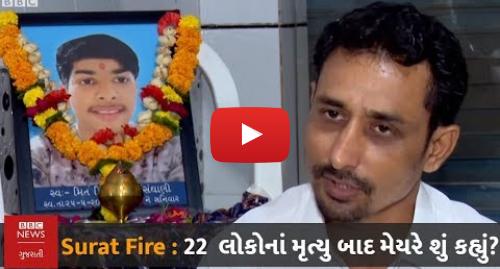 Youtube post by BBC News Gujarati: Surat Fire   સરથાણામાં 22 લોકોનાં મૃત્યુ બાદ સુરતના મેયર જગદીશ પટેલે શું કહ્યું?