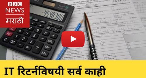 Youtube post by BBC News Marathi: इन्कम टॅक्स रिटर्नबद्दल सगळं काही | How to file income tax return?
