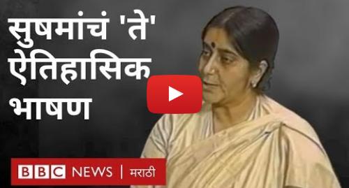 Youtube post by BBC News Marathi: Sushma Swaraj यांचं भाषण। 1996 Historic Speech by Sushma Swaraj in Lok Sabha