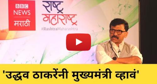 Youtube post by BBC News Marathi: Lok Sabha Election   Sanjay Raut in Rashtra Maharashtra | BBC Marathi Special Programme