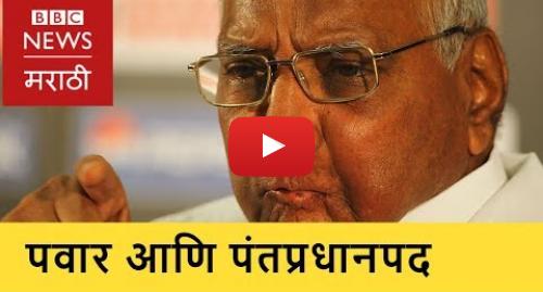 Youtube post by BBC News Marathi: Can Sharad Pawar ever become PM? । शरद पवार कधी पंतप्रधान होऊ शकतात?