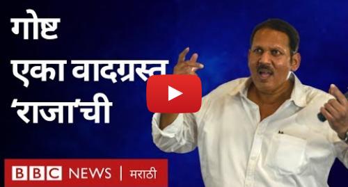 Youtube post by BBC News Marathi: उदयनराजे भोसले भाजपात गेल्यामुळे काय होणार? | Udayanraje in BJP – Maharashtra Assembly elections