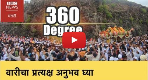 Youtube post by BBC News Marathi: Pandharpur Wari - DIVEGHAT - 360° View of Sant Dnyaneshwar Palkhi (BBC News Marathi)