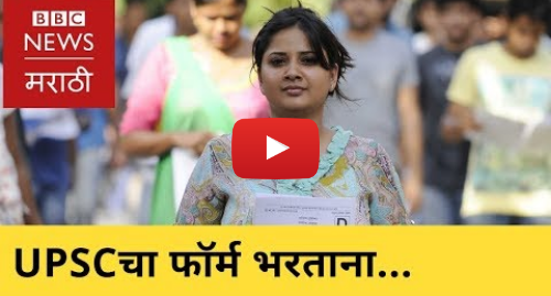 Youtube post by BBC News Marathi: UPSC exam   Effective tips for filling the form | UPSCचा अर्ज भरण्याच्या टिप्स (BBC Marathi)