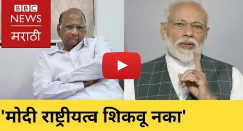 Youtube post by BBC News Marathi: Marathi news  BBC Vishwa 16/04/2019 | मराठी बातम्या  बीबीसी विश्व (BBC News Marathi)