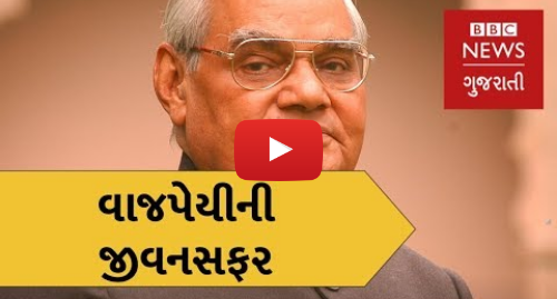 Youtube post by BBC News Gujarati: અટલ બિહારી વાજપેયી. Atal Bihari Vajpayee   How the son of a school teacher became India's PM