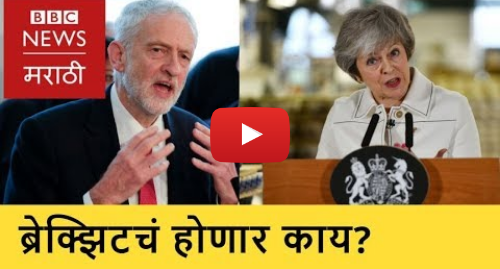 Youtube post by BBC News Marathi: Brexit Decision  Will The Deal Survive? । सरकार आणि ब्रेक्झिट वाचवण्याची धडपड (BBC News Marathi)