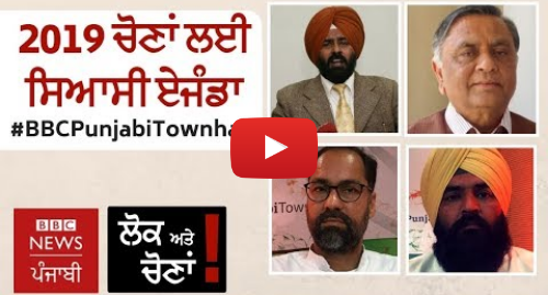 Youtube post by BBC News Punjabi: ਪੰਜਾਬ ਦੀਆਂ ਸਿਆਸੀ ਪਾਰਟੀਆਂ ਦਾ 2019 ਚੋਣਾਂ ਲਈ ਕੀ ਹੈ ਏਜੰਡਾ? I BBC NEWS PUNJABI