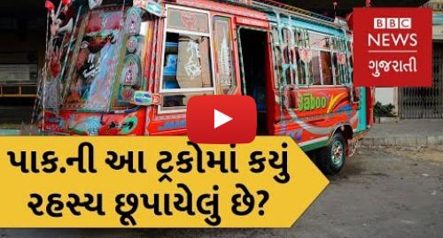 Youtube post by BBC News Gujarati: શું છે પાકિસ્તાનના આ ટ્રકોની ખાસિયત? (બીબીસી ન્યૂઝ ગુજરાતી)