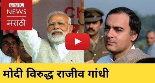 Youtube post by BBC News Marathi: Marathi news  BBC Vishwa 9/05/2019 I Modi on Rajiv Gandhi । मराठी बातम्या  बीबीसी विश्व