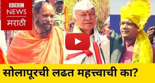 Youtube post by BBC News Marathi: Why Solapur fight has become important? | सोलापूर महाराष्ट्राचं गणित बदलणार का?  (BBC News Marathi)