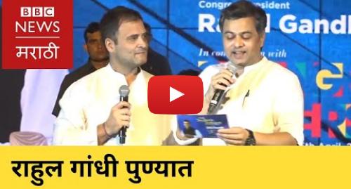 Youtube post by BBC News Marathi: Rahul gandhi interact with students in Pune | राहुल गांधी, सुबोध भावे आणिRJमलिष्का | पुणे