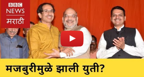 Youtube post by BBC News Marathi: Shiv Sena BJP alliance out of compulsion? शिवसेना भाजप युतीमुळे कुणाला फायदा?