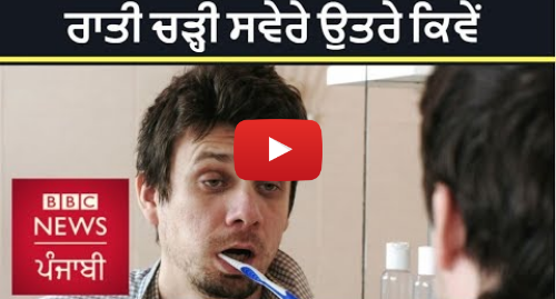 Youtube post by BBC News Punjabi: Hangover cures  How to counter alcohol effect the next morning I BBC NEWS PUNJABI