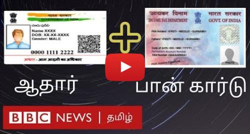 யூடியூப் இவரது பதிவு BBC News Tamil: How to link pan card with Aadhaar?   ஆதாருடன் பான் கார்டை இணைப்பது எப்படி?