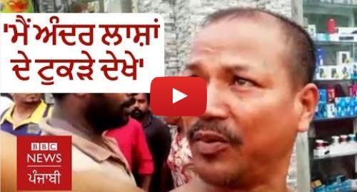 Youtube post by BBC News Punjabi: ਸ਼੍ਰੀਲੰਕਾ ਧਮਾਕੇ  ਚਰਚ 'ਚ ਬਲਾਸਟ ਦਾ ਅੱਖੀਂ ਡਿੱਠਾ ਹਾਲ    BBC NEWS PUNJABI