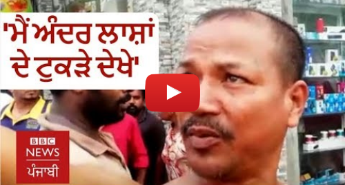 Youtube post by BBC News Punjabi: ਸ਼੍ਰੀਲੰਕਾ ਧਮਾਕੇ  ਚਰਚ 'ਚ ਬਲਾਸਟ ਦਾ ਅੱਖੀਂ ਡਿੱਠਾ ਹਾਲ |  BBC NEWS PUNJABI