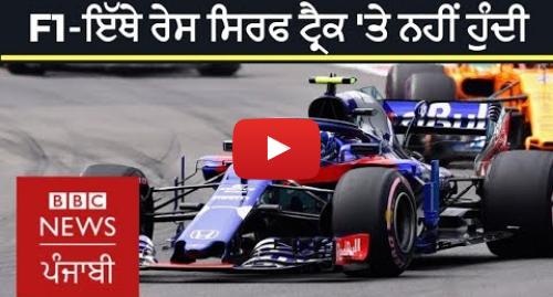 Youtube post by BBC News Punjabi: Technology driving Formula 1 races | BBC News Punjabi