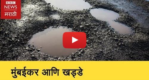 Youtube post by BBC News Marathi: Mumbai Potholes । मुंबईतले खड्डे बुजवणारे 2 मुंबईकर  (BBC News Marathi)