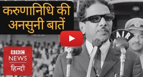 यूट्यूब पोस्ट BBC News Hindi: DMK Leader M. Karunanidhi's Life and Political Journey (BBC Hindi)